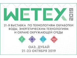 Приглашаем на выставку WETEX в Дубае