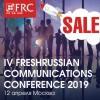 Билеты со скидкой 20% на конференцию о новых технологиях в PR, digital, event