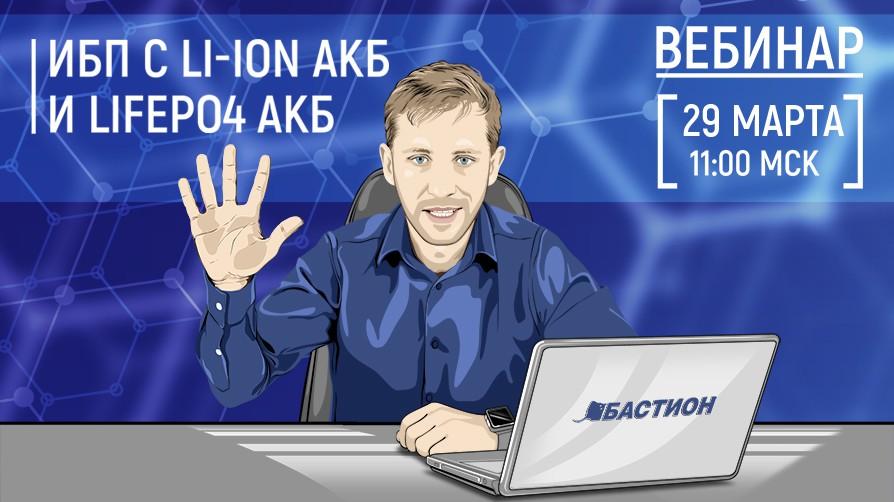 «Бастион» приглашает на вебинар «ИБП с Li-ion АКБ и LiFePo4 АКБ»