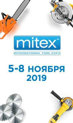 Международная выставка MITEX пройдет 5-8 ноября 2019
