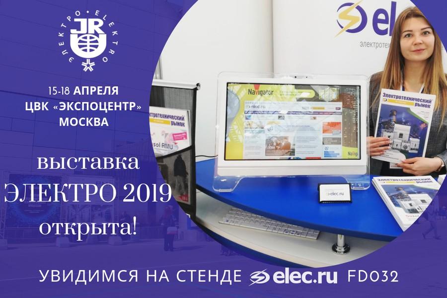 Elec.ru — генеральный партнер выставки «Электро-2019»