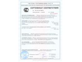 Компания «Элесет» получила сертификат соответствия на «ремкомплекты для трансформаторов»