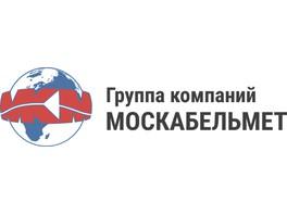 ГК «Москабельмет» примет участие в выставке Expo-Russia Uzbekistan