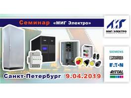 Компания «МИГ Электро» проведет технический семинар в г. Санкт-Петербург