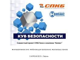 Куб безопасности ВИПАКС: СПКБ Техно в апреле