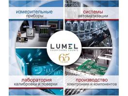 Компания «Энергометрика» представляет новый каталог компании Lumel (Польша)