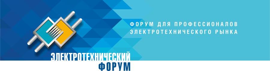 HAUPA примет участие в Электротехническом форуме компании ЭТМ в Краснодаре