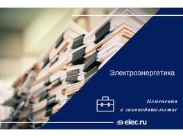 В России создадут агрегаторов спроса и предложения в электроэнергетике