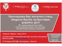 ООО «ТРАНСЭНЕРГО» приглашает посетить стенд на выставке «ЭЛЕКТРО 2019»