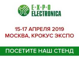 АВИ Солюшнс: презентации продукции на выставке ExpoElectronica-2019