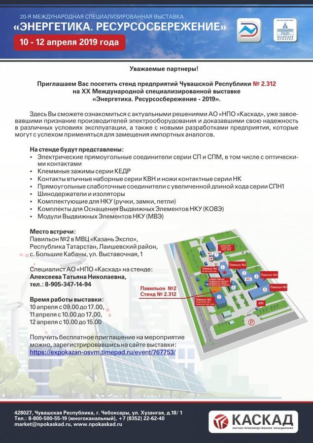 АО «НПО «Каскад» примет участие в выставке «Энергетика. Ресурсосбережение — 2019»