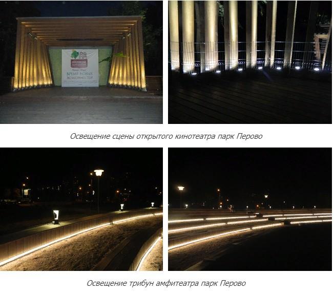 XLight выполнил архитектурное освещение в парках Москвы: Перово, Фили, Сокольники