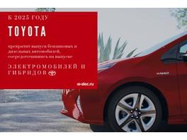 Toyota откроет в этом году бесплатный доступ к своим патентам на технологии производства автомобилей с гибридными двигателями