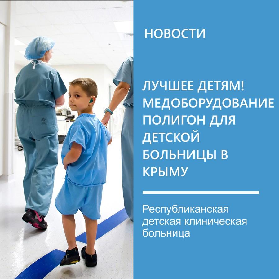 Большая партия медоборудования «Полигон» была поставлена в «Республиканскую детскую клиническую больницу»