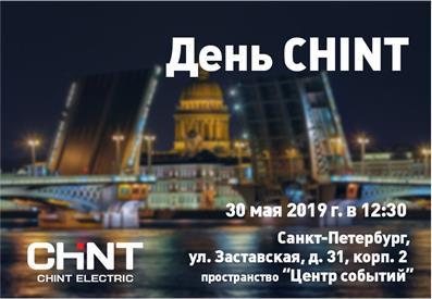 Компания CHINT Electric проведет деловое мероприятие «День CHINT»