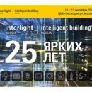 25 ярких лет: от «Интерсвета» к Interlight Russia | Intelligent Building Russia