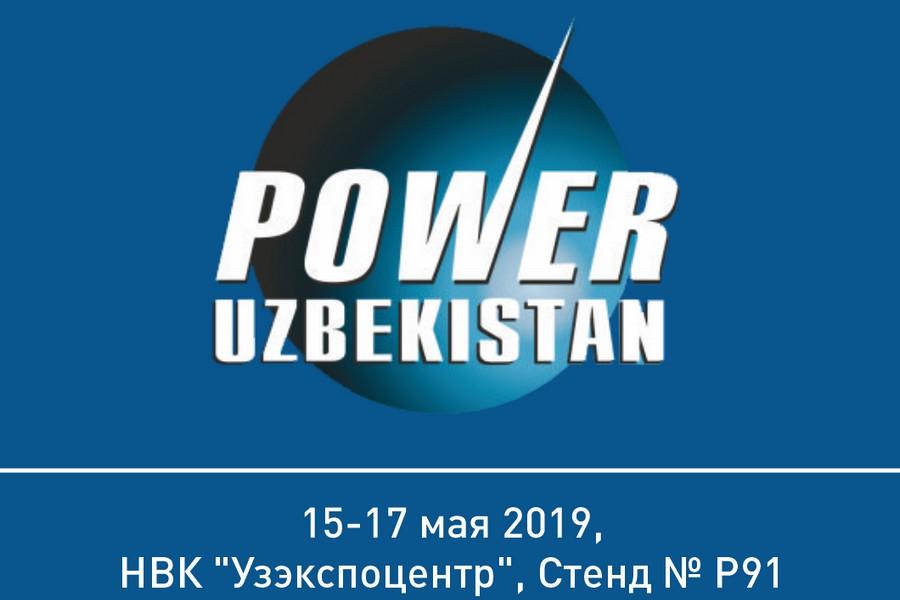 «ЗЭТО» приглашает на выставку Power Uzbekistan