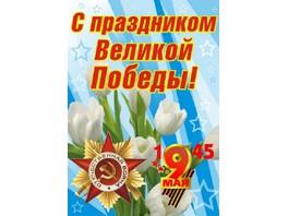 Компания «Невские Ресурсы» поздравляет с Днём Победы