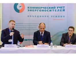 В Петербурге состоялась 41-я научно-практическая конференция «Коммерческий учет энергоносителей»