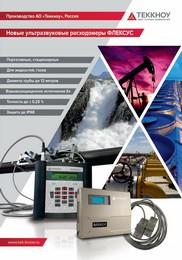 В «ТЕККНОУ» выпущена брошюра «Новые ультразвуковые расходомеры ФЛЕКСУС»