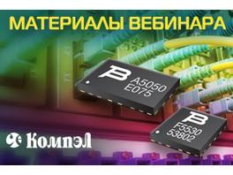КОМПЭЛ провела вебинар «Решение Bourns по комплексной защите интерфейса RS-485 на базе TBU»