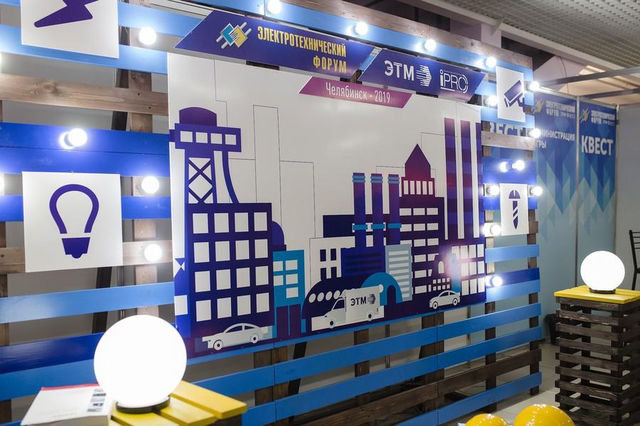 28-й «Электротехнический форум ЭТМ»