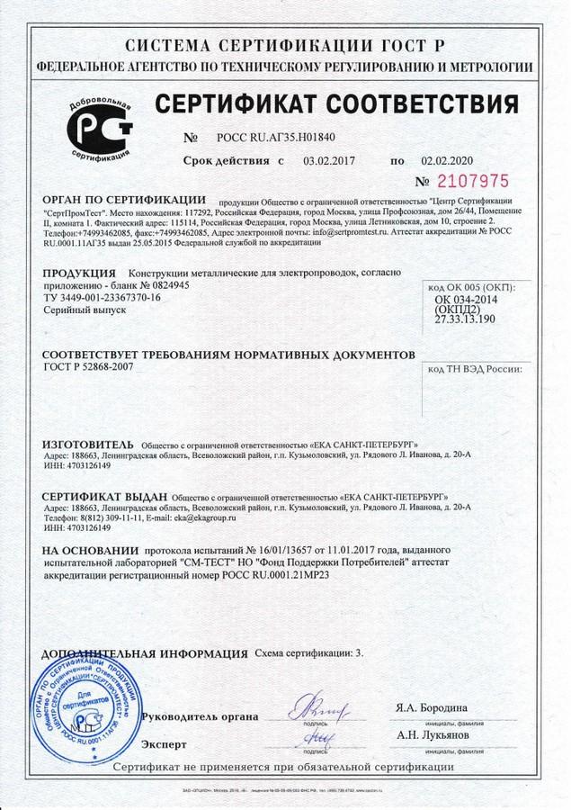 Кабеленесущие системы EKA прошли сертификацию