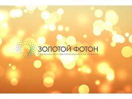 До окончания приема заявок на премию «Золотой Фотон» остался всего месяц