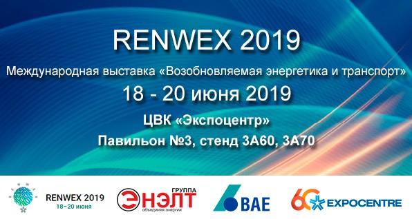 Компания «Группа ЭНЭЛТ» приглашает на выставку RENWEX 2019