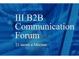 PR и маркетинг в B2B обсудят в Москве 21 июня