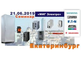 Компания «МИГ Электро» проведет технический семинар в Екатеринбурге