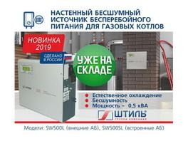 Новые ИБП с естественным охлаждением для отопительных систем поступили на склад Московского офиса ГК «Штиль»