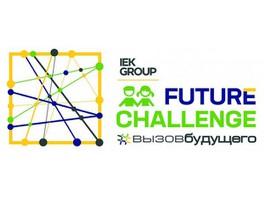 Программа IEK GROUP FUTURE CHALLENGE – больше чем профориентация