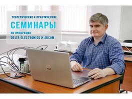 Компания «СТОИК» приглашает на семинар