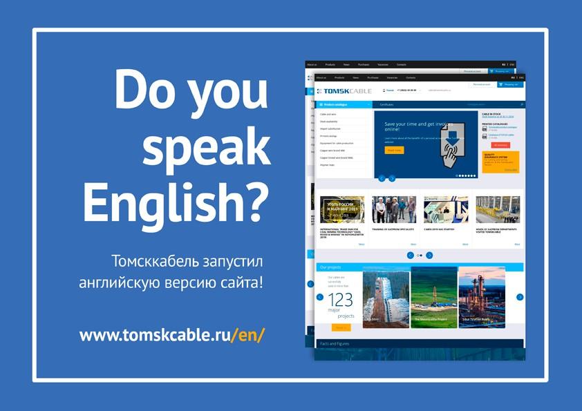 «Томсккабель» запускает английскую версию сайта