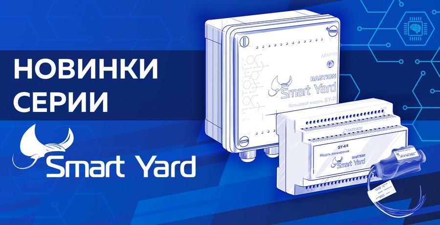 Представляем расширение линейки BASTION Smart Yard
