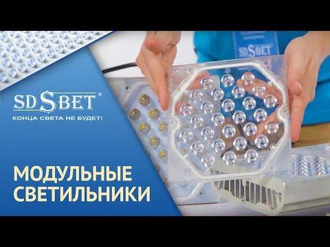 SDSВЕТ-STREET-LED представлены в новых модификациях