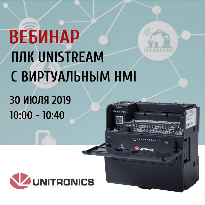 Klinkmann приглашает на вебинар Unitronics: PLC Unistream с Виртуальным HMI