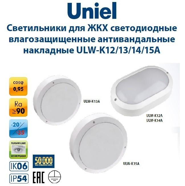 Uniel представляет новинку — антивандальные светодиодные светильники ULW-K12/13/14/15A