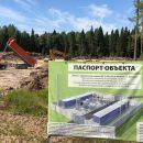 Компания «Россети Северо-Запад» приступила к строительству подстанции 35 кВ «Поток»