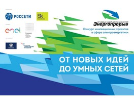 Продлен прием заявок на конкурс «Энергопрорыв-2019»
