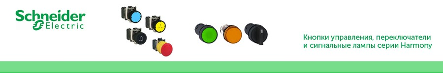 Кнопки Harmony XB4/XB5