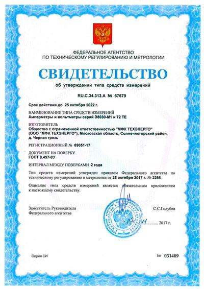 Государственном реестре средств измерений - 69051-17
