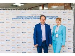 В Сургуте состоялась конференция «Современная кабельно-проводниковая продукция для обустройства нефтегазовых объектов»