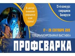 Международная специализированная выставка «Профсварка» и 15-й конкурс сварщиков пройдут в Минске