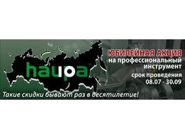 «ХАУПА-РУ» объявляет о старте акции к юбилею компании