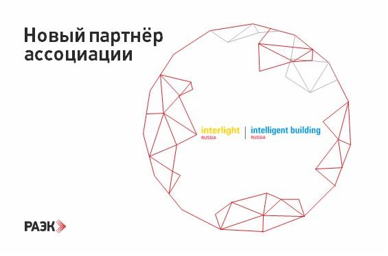 Официально вместе: РАЭК стала партнёром выставки Interlight Russia   Intelligent building Russia