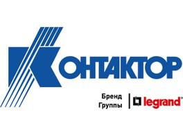 Legrand представит автоматические выключатели производства завода «Контактор» на «ИННОПРОМ-2019»