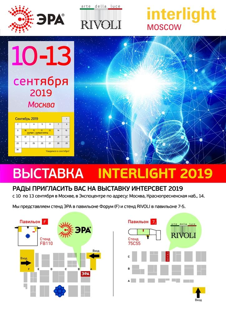 Компания ЭРА приглашает посетить свой стенд на выставке Interlight 2019