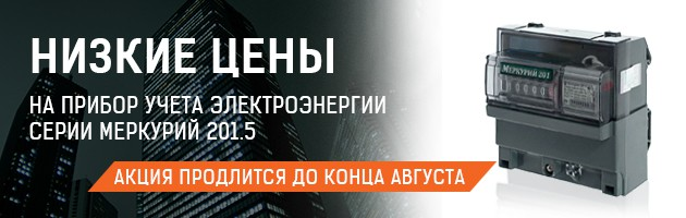 Компания «МФК ТЕХЭНЕРГО» представляет лучшую цену на счетчик электроэнергии Меркурий-201.5